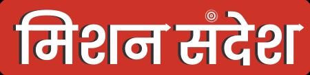 Mission Sandesh